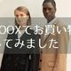海外ファッション通販サイト「YOOX(ユークス)」でお買い物してみました