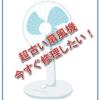 猛暑! 超古い扇風機の故障 1990年式 今すぐ修理できるか?