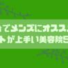 仙台でメンズにオススメなカットが上手い美容院5選!【口コミ調べ!】