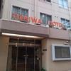 日暮里でラジウム温泉付き!ときわホテルはビジネスに成田出発の前泊にいいかも~♪・・・のお話。