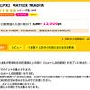【ハピタス】JFX MATRIX TRADERが12,500pt(11,250ANAマイル相当)に増額中!!