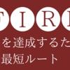 【FIRE(早期退職)】を達成するための最短ルート