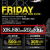 【ビックセール?】JAL Black Fridayスタート 11月25-27日 2017年JGC修行僧は少し見逃すな!!