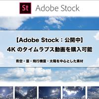 【Adobe Stock:4K】青空、雲、飛行機雲、太陽を中心とした4Kのタイムラプス動画を購入できます