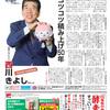 読売ファミリー6月19日号インタビューは西川きよしさんです