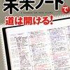 大学ノートを使った究極の「自己管理術」☆☆☆