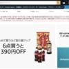 Amazonパントリー、8月24日でサービス終了