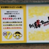 【変わりゆく・甲子園球場の今】(2020年7月8日)甲子園で公式戦開始