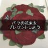 【全国の旦那へ】奥さんにバラの花束をプレゼントしてみなよ。