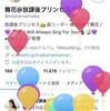 放課後プリンセスLIVE2018~舞花Birthday公演~@渋谷WWWX(2018/7/12)その2