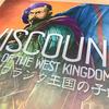 【ボードゲーム】西フランク王国の子爵 日本語版|西フランク王国三部作が完結!王国の最末期を支える子爵たちの物語ですぞ!