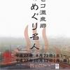 2015/8/22スタート!ニセコ温泉郷湯めぐり名人♨スタンプラリー!