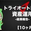 【10ヶ月経過】トライオートETFで自動売買資産運用_損益-6265円