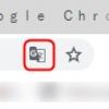 chromeのアドレスバーの横の翻訳アイコンが消えた場合の復活方法