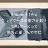 iPhone 11 Pro ケースの重さ比較!クリアケース(TPU)って意外と重いんですね。。。Spigen、ESR