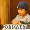 週報 2019W47