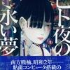 2019年度・8月分読書会 活動報告(3)
