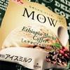 モカコーヒーが香る!森永乳業『MOW(モウ)エチオピアモカモーヒー』レビュー(感想と評価)