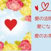 愛の法則で愛になる「愛のお茶会」