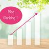 【はてなブログ】ブログ村の登録方法、ランキング参加方法を詳しく解説!
