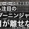 現代の忍者はパルクール!花沢健吾の「アンダーニンジャ」に世界も大注目!
