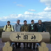 同期会/日金山ハイキング
