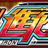 【スパクロ】シンカリオン参戦!「灯せ!!絆の進化理論」をチェック