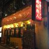 メニュー豊富、中国ラーメン
