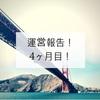 【運営報告(4ヶ月目)】初収益発生!