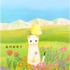 ★62「はるをさがしに」~優しさや思いやりにあふれた、幸せで温かい作品。春が待ち遠しい!