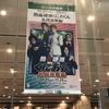 11/21 スペース・ゼロ『熱血硬派くにおくん 乱闘演舞編』