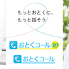 「DTI SIM」が回数無制限の10分かけ放題サービス「おとくコール 10」と通話料半額の「おとくコール」の提供開始!!