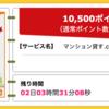 【ハピタス】マンション貸す.com 無料一括資料請求で10,500pt(10,500円)!