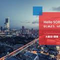 Hello SORACOM 大阪テクノロジー編開催レポート