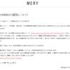 株式会社MERYが・・・キタァァァァァ( ✧Д✧) カッ!!