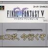 【スーパーファミコン CM】ファイナルファンタジーV (5) (1992年) 【SNES Commercial Message Final Fantasy V】