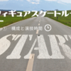 step① 構成と演技時間 【フィギュアスケートルール2019‐20】