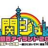 関ジュ夢の関西アイランド2020