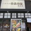 東京大手町高田屋にランチで出没!蕎麦・鴨料理・宴会もお勧めです!