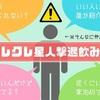 【イベント告知】クレクレ星人撃退飲み会@中目黒アロマカフェ