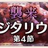【ゆゆゆい】12月限定イベント(2018)【襲来 サジタリウス 第4節】攻略