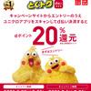 【3/1~3/31】(d払い)エントリー&会計時にユニクロアプリスキャン+d払いでdポイント+20%還元!