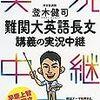 登木健司の「難関大英語長文講義の実況中継」終わったからオススメしたい。