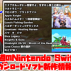 来週のSwitchダウンロードソフト新作は18本!『エスプガルーダⅡ ~覚聖せよ。生まれし第三の輝石~』『Luna's Fishing Garden』など登場!
