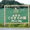 大阪ミュージアム 行って良かった総選挙!!【泉北エリア 道の駅奥河内くろまろの郷】