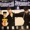 神光援団紳士録  1996年