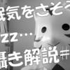 【寝れない】眠気を誘う、囁き解説~睡眠12箇条~不眠症とは【第1条】