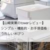 【山崎実業のtowerレビュー】シンプル・機能的・お手頃価格 のうれしい米びつ
