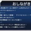 【モンスト】10月6日モンストニュース~妲己獣神化、激獣神祭新限定ミロク、新超絶ジューダス~