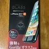 iPhone8のガラスフィルムのおすすめと人気ランキングまとめ。iPhone8 Plusのガラスフィルムも